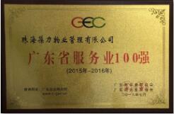 葆力物业入围广东省500强及服务业、民营企业100强